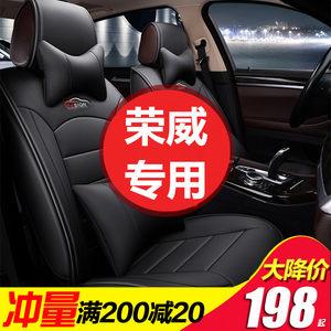荣威rx5 RX3 350 360 550 I6汽车座套全包四季通用<span class=H>坐垫</span>车垫座椅套
