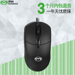 帝猫DM01 USB有线鼠标 3D商务 游戏 家用鼠标 <span class=H>电脑</span><span class=H>周边</span>配件供应