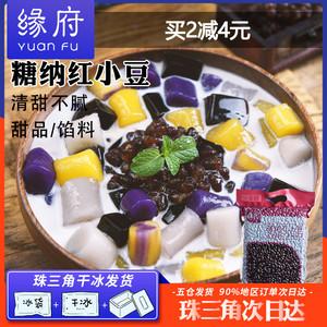 展艺糖纳红小豆500g奶茶芋圆毛巾卷蜜豆面包红豆沙馅粽子甜品原料