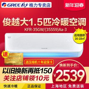格力<span class=H>空调</span>俊越大1.5p匹冷暖挂壁式Gree/格力 KFR-35GW/(35570)Ga-3