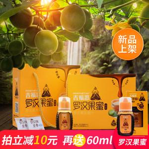 吉福思罗汉果蜜原味60ml*1瓶精致礼盒装 新糖代蔗糖罗汉果萃取物
