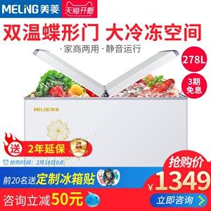 MeiLing/美菱 BCD-278AZ<span class=H>冰柜</span>双温卧式家用商用大容量冷藏冷冻冷柜