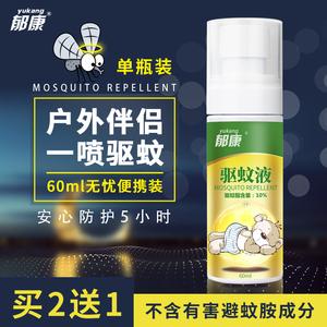 郁康驱蚊剂随身驱蚊液体防蚊虫户外旅行室内液体驱蚊水蚊香液喷雾