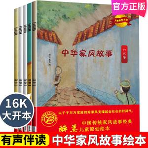 【正版】《中国家风故事绘本》全5册