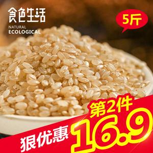 糙米新米5斤东北杂粮米<span class=H>粗粮</span>糙米饭五谷杂粮饭糊慥米糟米健身代餐