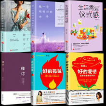 Chen Guo's Book genuine edition complete set of 6 good lonely good love understands Chen Guo's happiness philosophy lesson Chen Guo recommended books life needs ceremonial feeling to be a talented woman inspiration book complete three volumes