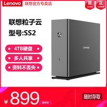 Lenovo/Lenovo Particle Cloud SS2 Home Private Cloud Storage Enterprise Office Network Memory Personal Private Cloud Cluster Hui Home NAS Storage Smoothly Download Mobile Phone Expansion