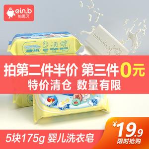 怡恩贝婴儿<span class=H>洗衣皂</span>宝宝专用新生儿香皂尿布皂婴儿bb皂儿童专用肥皂