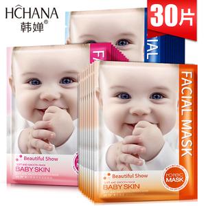 韩婵婴儿<span class=H>面膜</span>蚕丝补水保湿提亮肤色收缩毛孔送美白<span class=H>面膜</span>女男士正品