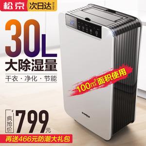 松京DK01 除湿机家用抽湿机卧室工业地下室吸潮吸湿器静音干燥机