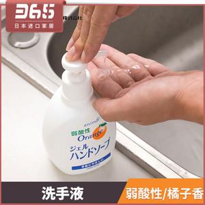 日本进口正品 家庭杀菌消毒<span class=H>洗手液</span> 家用清洁抗菌便携洗手皂橙味