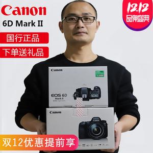 佳能EOS 6D2单机 6D Mark II 6DII 机身 6D2 24-105套机 单反<span class=H>相机</span>