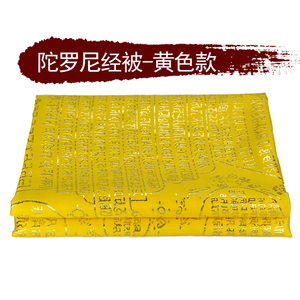 佛教<span class=H>用品</span> 藏传宗教绣品 开光往生被 单件 黄色金线陀罗尼经被