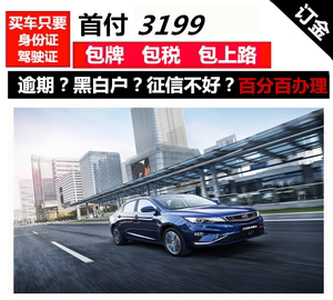新车二手吉利帝豪GL整车/一成零首付免息网红车以租代购国内分期