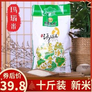 枝滋有味大米10斤装非东北五常米5kg枝江稻香玛瑙米长粒香虾稻米