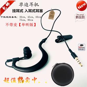 挂耳式短长线单边耳机蓝牙副线无麦单听3.5圆孔通用开车运动骑行