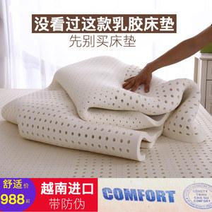 越南进口comfort天然乳胶<span class=H>床垫</span>5cm橡胶1.8米双人席梦思订制非泰国