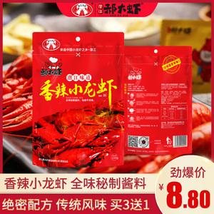 潜江郝大虾香辣小龙虾秘制酱料150g