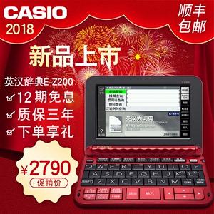 新品 卡西欧<span class=H>电子</span><span class=H>词典</span>英语E-Z200学习机 英汉牛津辞典EZ200 翻译机