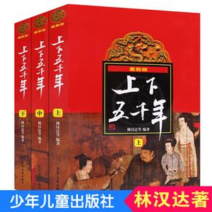 正版林汉达上下五千年上中下原版全套3册<span class=H>中国</span>通史中华古代历史故事书籍初中小学生青少年<span class=H>儿童</span><span class=H>文学</span>课外书四五六七年级少年<span class=H>儿童</span>出版