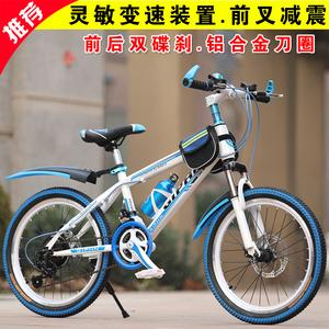永久王子<span class=H>山地</span>车20/22/24寸青少年6-16岁儿童自行单车学生21速变速