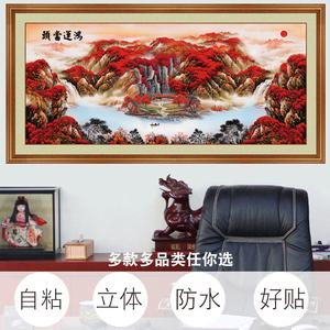 墙贴壁纸客厅沙发背景办公室无框<span class=H>装饰画</span>国画风水画自粘画鸿运当头