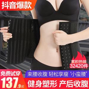 运动护腰收腹束腰带塑腰塑身衣