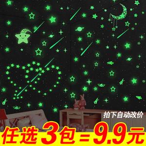 夜光贴纸荧光星星月亮客厅卧室寝室儿童房宿舍装饰创意夜光墙贴画