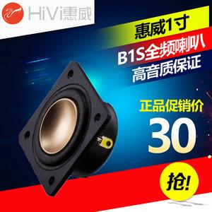 <span class=H>Hivi</span><span class=H>惠威</span>B1S扬声器 1寸全频音<span class=H>喇叭</span> 音箱音响发烧 全新正品特价
