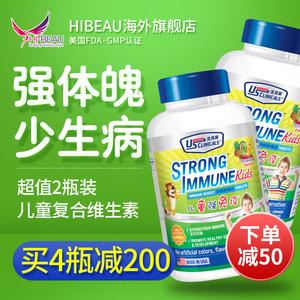 儿童复合维生素调节免疫力2瓶装