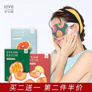 小心眼蒸汽<span class=H>眼罩</span>男女水果香缓解眼疲劳近视护眼热敷助眠淡化黑眼圈