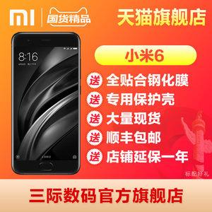[急速发货 ]Xiaomi/<span class=H>小米</span> <span class=H>小米</span><span class=H>手机</span><span class=H>6</span>全网通<span class=H>小米</span><span class=H>6</span>三际数码<span class=H>现货</span>