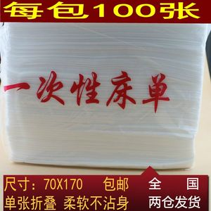 美容床一次性床单纸透气酒店医用床垫按摩旅行卫生推拿加厚无菌包
