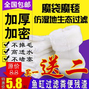 水族箱<span class=H>鱼缸</span>魔毯魔袋过滤袋净水器过滤棉<span class=H>过滤器</span>生化棉过滤材料滤材