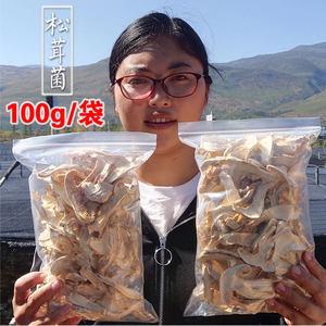 香格里拉野生松茸干货100g云南特产<span class=H>松茸菌</span>干片特级非500g新鲜松茸