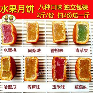 迷你<span class=H>月饼</span>散装多口味水果味哈密瓜味凤梨味中秋混搭组合装2斤每份