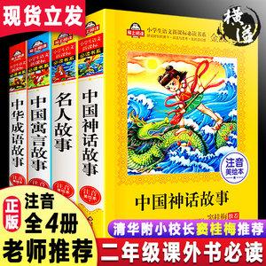 全套4册中国神话故事 中华成语故事注音版正版 古代寓言绘本中外名人故事小学生儿童读物带拼音一年级课外阅读必读二年级课外书三