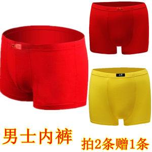 男士本命年红<span class=H>内裤</span> 莫代尔平角短裤头大红色/黄色结婚内衣新郎大码