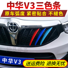 Seventeen Chinese V3 Tri-colour Bars, Mesh Decoration Bars, Stickers, Bright Bars, Special Modifications, Exterior Decoration, Automobile Accessories and Colored Bars
