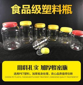 蜂蜜瓶子加厚透明塑料食品密封罐干货蜜糖酱咸菜包装瓶厨房收纳瓶