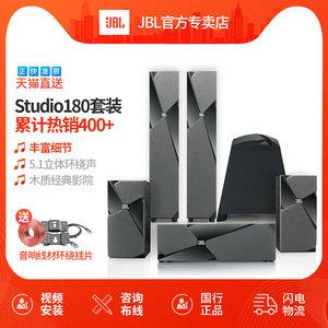 JBL Studio 180套装<span class=H>音响</span>5.1环绕声客厅卧室家庭影院hifi音箱木质落地式家用电视重低音经典影院