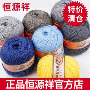 毛线毛线线手工编织手编毛衣球<span class=H>围巾</span>中粗纯羊毛恒源祥毛线团粗线