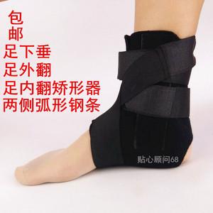 护踝足托足内翻外翻矫正鞋足下垂固定矫形矫正器偏瘫康复保健<span class=H>器材</span>