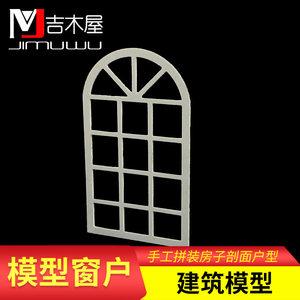 建筑模<span class=H>型材</span>料窗?#29992;Ådiy小屋 手工拼装房子剖面户型 窗户<span class=H>框架</span>
