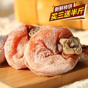 柿饼农家自制青州霜降大吊饼柿子干零食山东特产非富平500g包邮