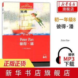彼得.潘-黑布林英语阅读(初1年级)(8) 外语学习中小学教辅 英语学习工具书 英语读物 中学生英语分级阅读物书籍上海外语教育出版社