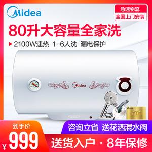 Midea/美的 F80-21WA1电热水器家用80升储水式卫生间洗澡淋浴速热
