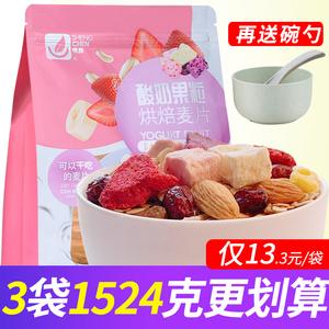 盛晨酸奶果粒燕麦片水果坚果烘焙即食冲饮早餐速食懒人食品代餐粥