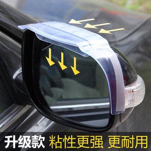 汽车后视镜雨眉车窗晴<span class=H>雨挡</span><span class=H>车用</span>反光镜倒车遮挡雨板丰田一汽MG通用