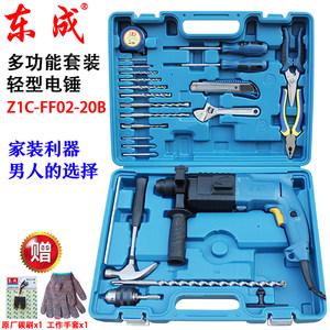 东成Z1C-FF02-20B套装<span class=H>工具</span>轻型多功能两用三用电锤东城冲击电钻